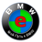 eBMW аватар