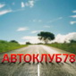 autoclub78 аватар
