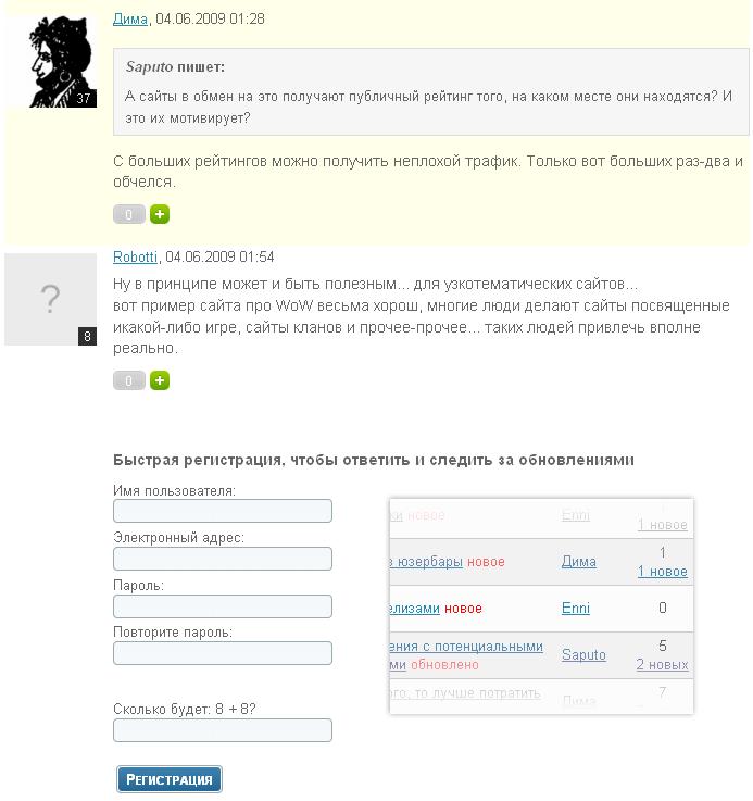 Быстрая регистрация на форуме